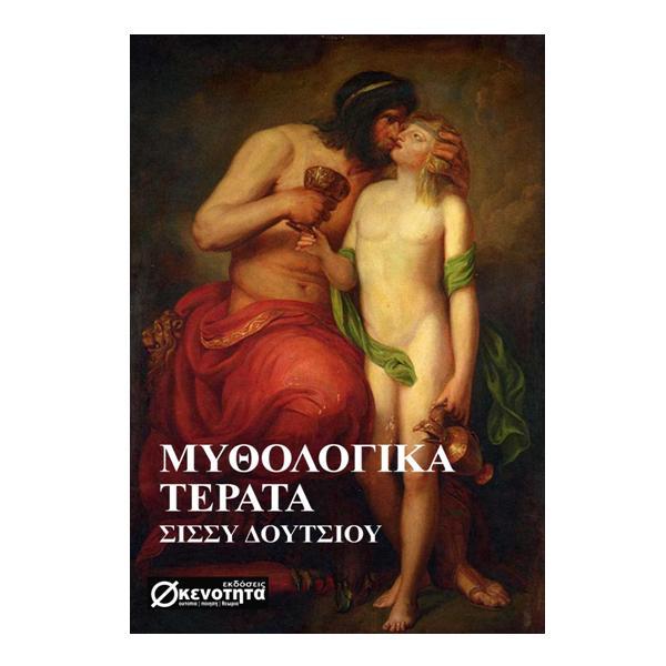 greek poetry sissy doutsiou