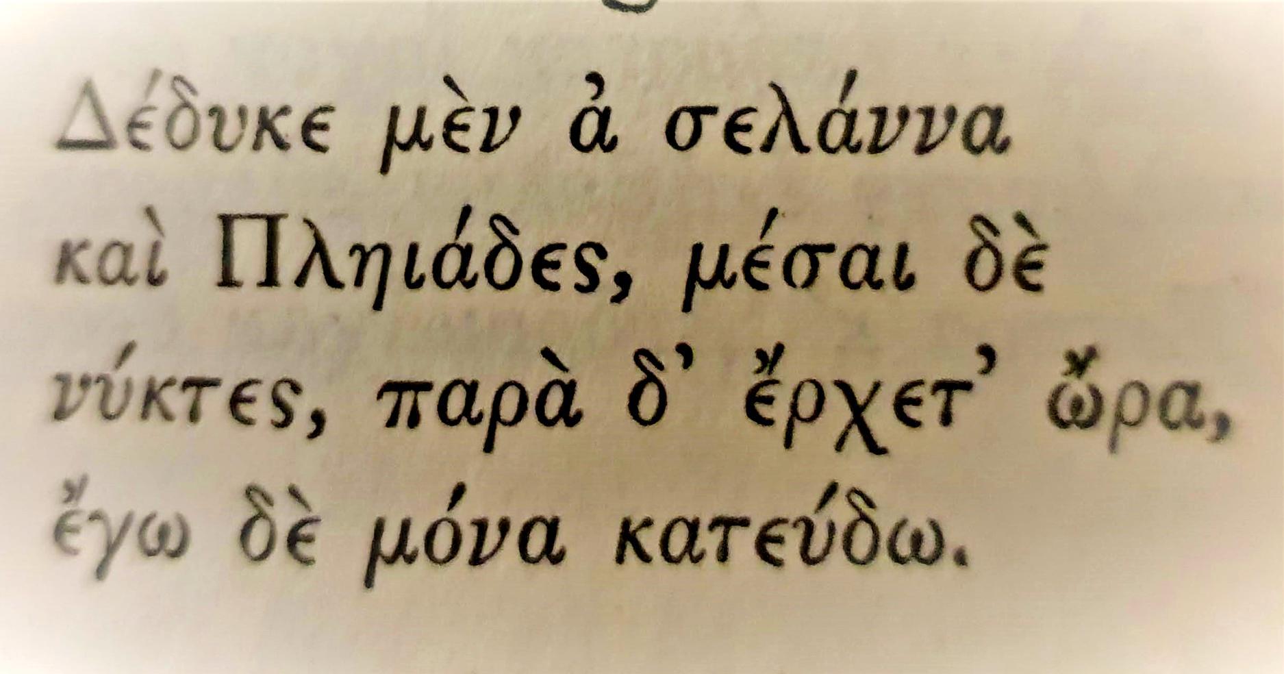 sappho ancient greek poet